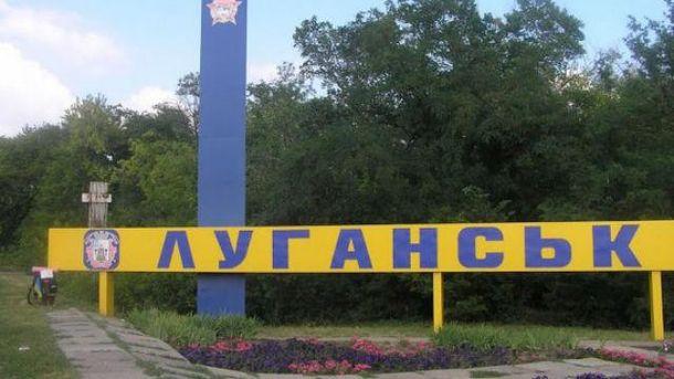Украинский Луганск