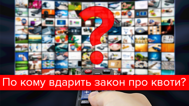 Закон о квотах на украинский язык на телевидении: кто больше нарушает