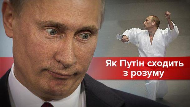 Курьезные выходки Путина: хронология странных поступков главы РФ