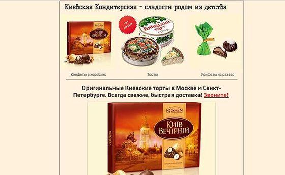 В Росії можна придбати солодощі