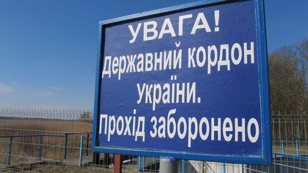 Границу с Россией
