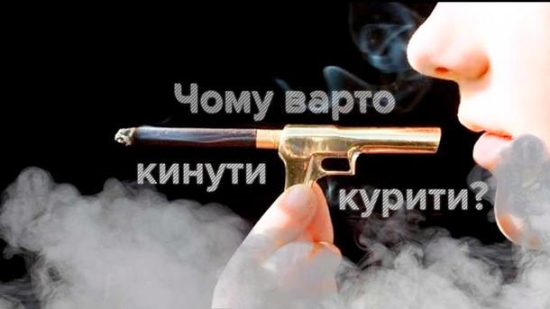 31 травня - День без тютюну