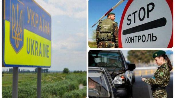 Український державний кордон