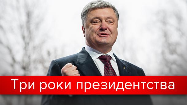 Петро Порошенко уже третій рік Президент України