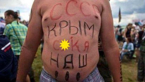 В Криму не раді росіянам