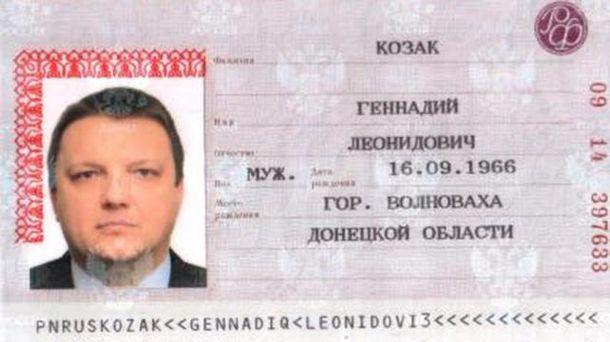 Російський паспорт Геннадія Козака