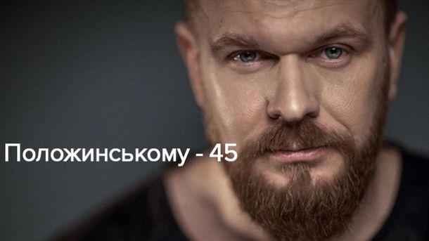 Олександр Положинський святкує день народження