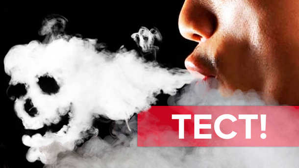 Чи знаєте ви правду про куріння?
