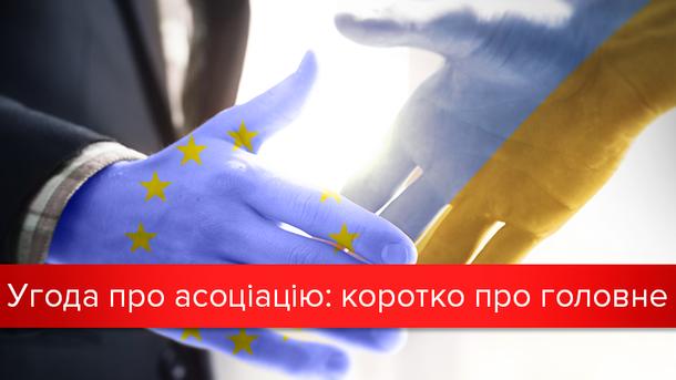 Соглашение об ассоциации с ЕС вступило в силу