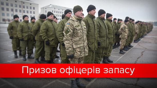 Призов офіцерів запасу 2017 в Україні