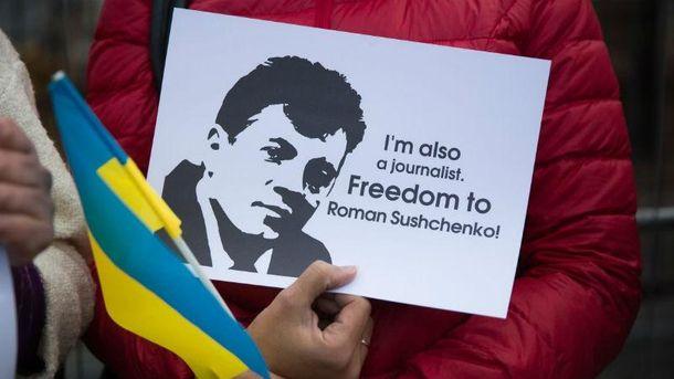 Акція на підтримку Романа Сущенка