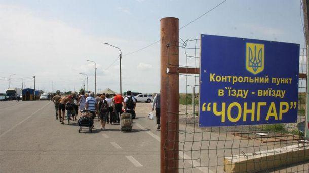 Русские службы вКрыму устроили на«Чонгаре» очередь