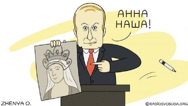 Путін і Анна Ярославна