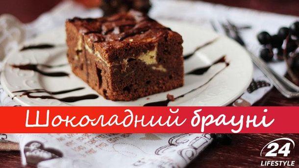 Шоколадний брауні: рецепт з фото