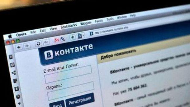 Як каратимуть за відмову блокувати ВКонтакті