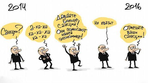 Санкції проти Росії (Карикатура)