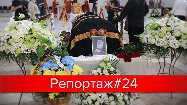 Поховання Любомира Гузара