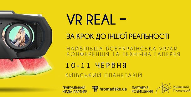 В Киеве состоится конференция с лидерами VR/AR-индустрии