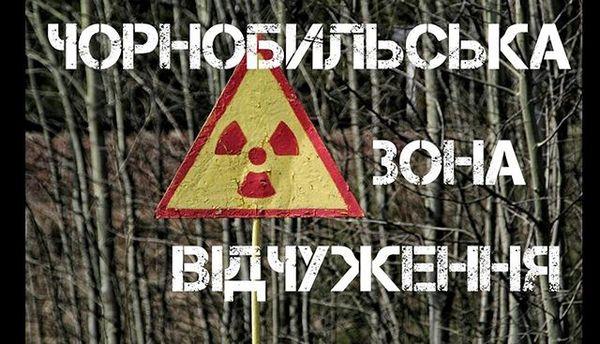 УЧорнобилі відкрили хостел для відвідувачів зони відчуження
