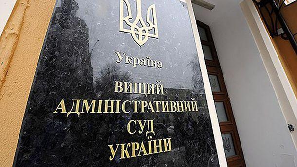 В Киеве эвакуировали Высший админсуд
