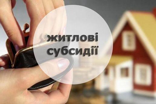 Розенко допускает выделение дополнительно 10 млрд грн нажилищные субсидии