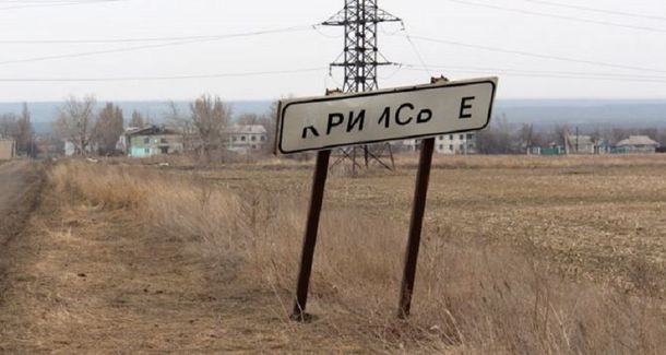 Кримське