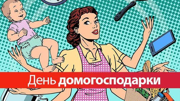 8 июня – День домохозяйки