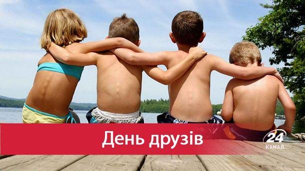 День друзів 2017 в Україні та світі відзначають 9 червня
