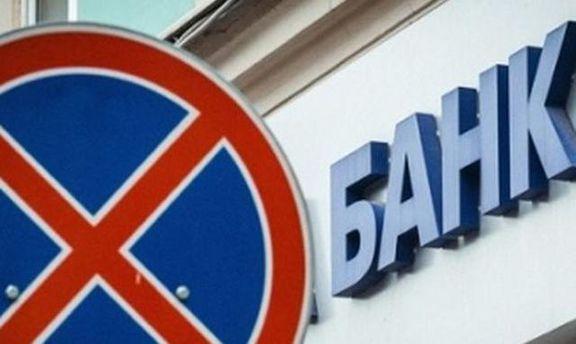 ВУкраине решил самоликвидироваться еще один банк
