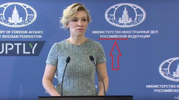 Марія Захарова