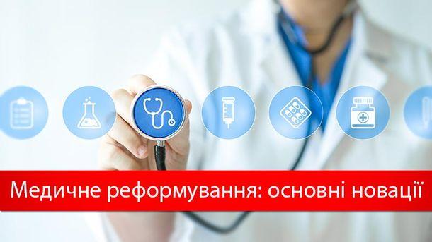 Зміни у медичній реформі в Україні в 2017 році підкріплені законодавчо