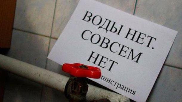 Донбас без води