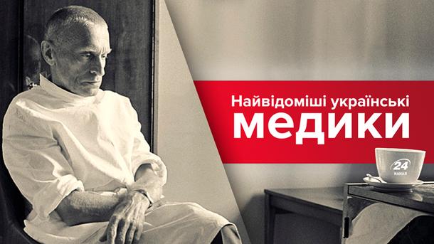 До Дня медика: українські лікарі, які змінили світ