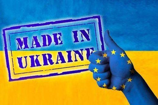 Зона свободной торговли для Украины