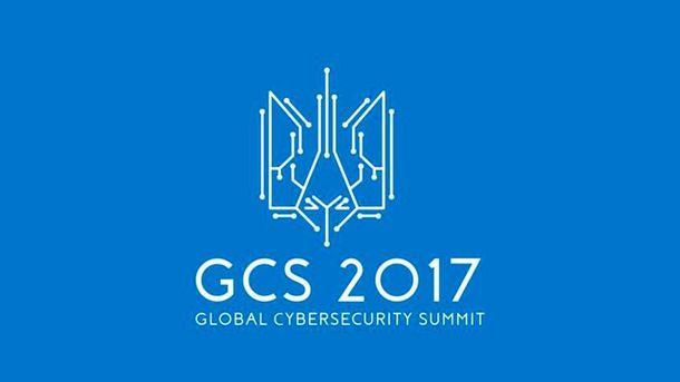 Саммит по кибербезопасности-2017