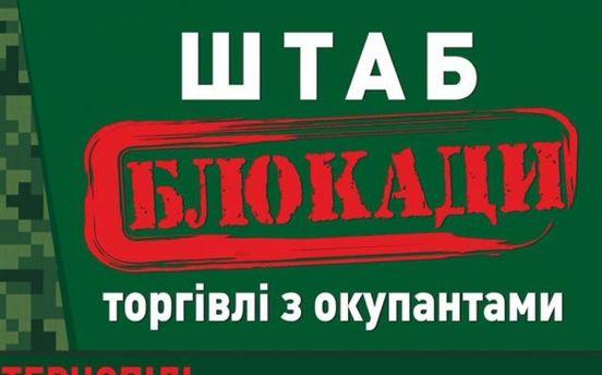 Штаб блокади оголосив мобілізацію для другого етапу блокади