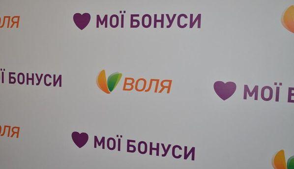 Компания ВОЛЯ