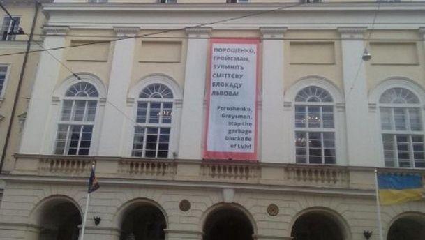 Баннер с требованием прекратить мусорную блокаду Львова вывесили над главным входом в львовской ратуше