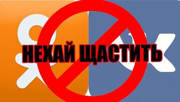 Суд вУкраинском государстве отказался признать преступным запрет русских социальных сетей