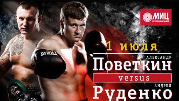 Украинский боксер будет драться в российской столице сПоветкиным зачемпионский пояс WBO