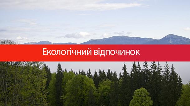 Где в Украине чистые реки и озера