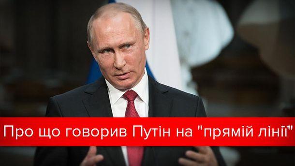 Про що говорив Путін на