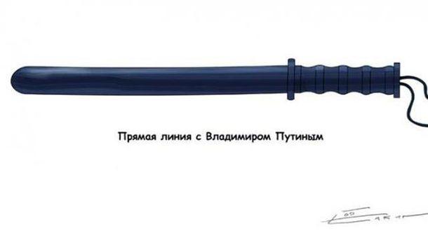Як пряму лінію Путіна висміяв відомий карикатурист: дотепні картинки