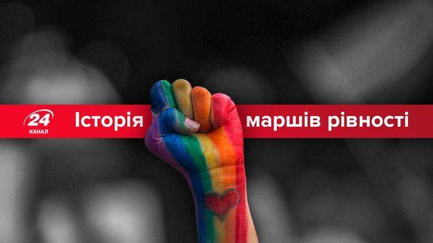 Історія Маршів рівності
