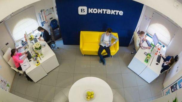 Киевский кабинет  соцсети  «ВКонтакте» закрылся