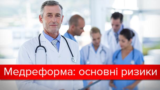 Медична реформа 2017 в Україні