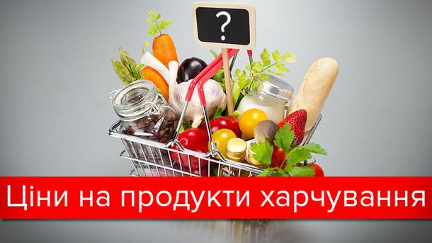 Ціни на продукти в Україні: літо 2017