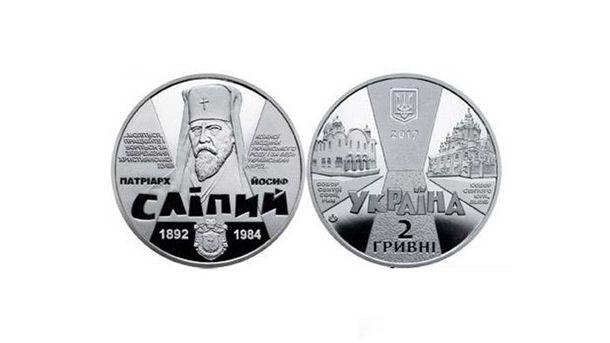 Зображення монети, присвяченої Йосипу Сліпому