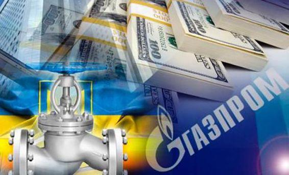 Украина хочет взыскать штраф с«Газпрома» через остальные государства— Минюст