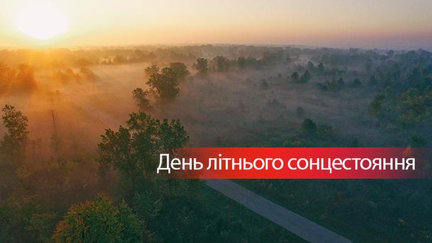 День літнього сонцестояння: прикмети та традиції українців